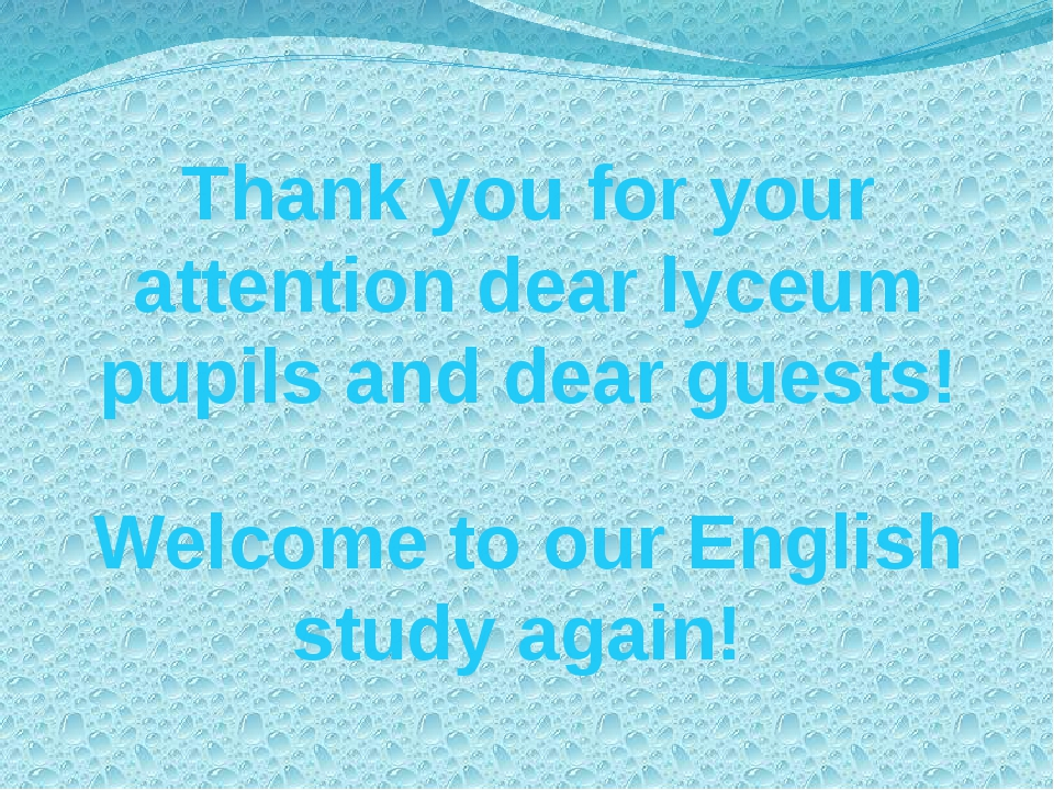 Thank you for your attention dear lyceum pupils and dear guests! Welcome to o...