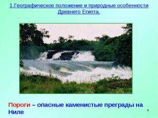 * Пороги – опасные каменистые преграды на Ниле 1.Географическое положение и п