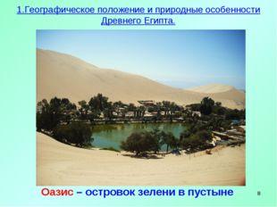 * Оазис – островок зелени в пустыне 1.Географическое положение и природные ос