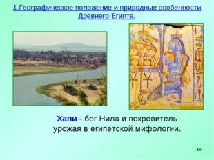* Хапи - бог Нила и покровитель урожая в египетской мифологии. 1.Географическ