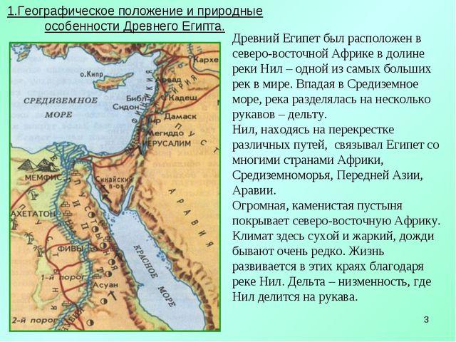 * 1.Географическое положение и природные особенности Древнего Египта. Древний...