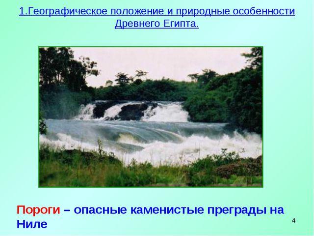 * Пороги – опасные каменистые преграды на Ниле 1.Географическое положение и п...