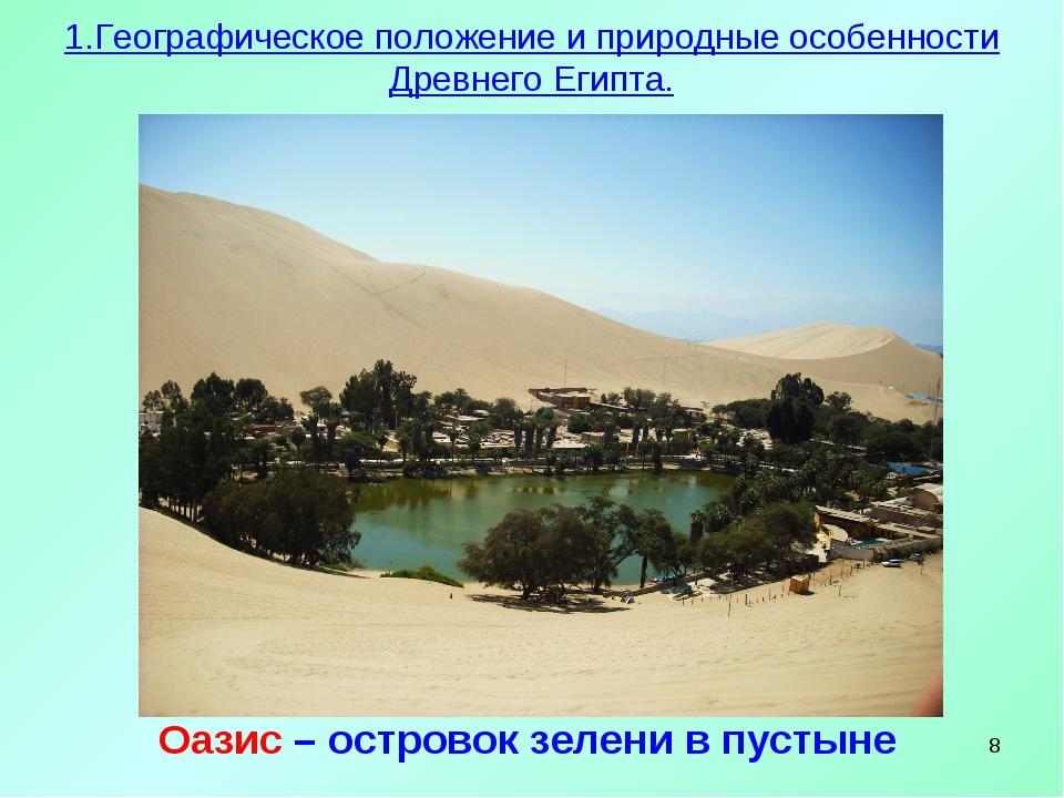 * Оазис – островок зелени в пустыне 1.Географическое положение и природные ос...