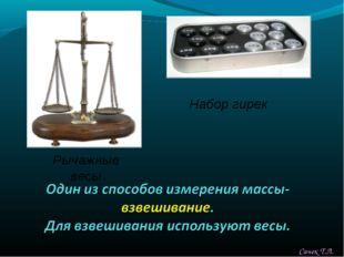 Рычажные весы Набор гирек Сачек Т.Л.