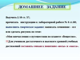 Выучить § 10 ст. 57; прочитать инструкцию к лабораторной работе № 6 ст.60; вы
