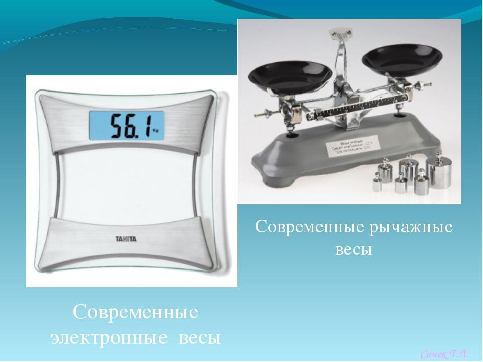 Современные рычажные весы Современные электронные весы Сачек Т.Л.