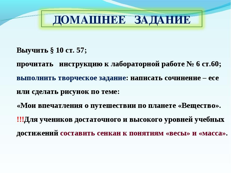 Выучить § 10 ст. 57; прочитать инструкцию к лабораторной работе № 6 ст.60; вы...