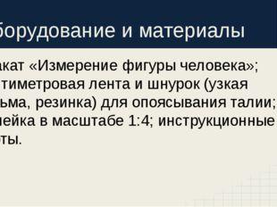 Оборудование и материалы плакат «Измерение фигуры человека»; сантиметровая ле