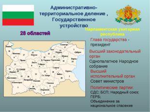 Административно-территориальное деление , Государственное устройство Парламен