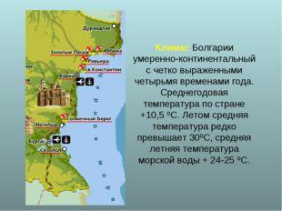 Климат Болгарии умеренно-континентальный с четко выраженными четырьмя време