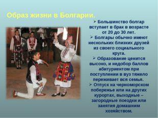 Образ жизни в Болгарии. Большинство болгар вступает в брак в возрасте от 20