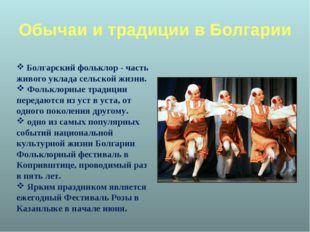 Обычаи и традиции в Болгарии Болгарский фольклор - часть живого уклада сельск