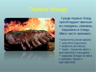 Первое блюдо Среди первых блюд преобладают мясные: из говядины, свинины, бара