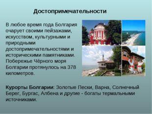 Достопримечательности В любое время года Болгария очарует своими пейзажами, и
