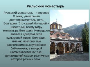 Рильский монастырь Рильский монастырь – творение X века, уникальная достоприм