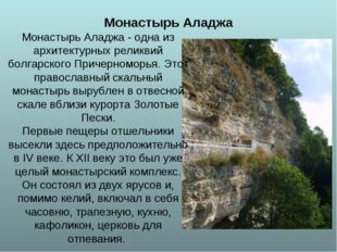 Монастырь Аладжа Монастырь Аладжа - одна из архитектурных реликвий болгарског