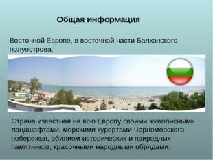 Общая информация Болга́рия (Респу́блика Болга́рия) — государство в Юго-Восто