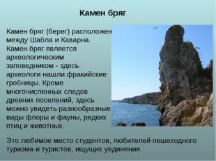 Камен бряг Это любимое место студентов, любителей пешеходного туризма и турис