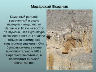 Мадарский Всадник Каменный рельеф, высеченный в скале находится недалеко от В