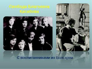 С воспитанниками из Болгарии Свобода Благоевна Касабова