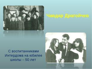 Чавдар Драгойчев С воспитанниками Интердома на юбилее школы – 50 лет