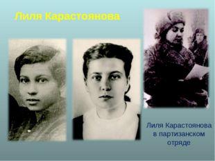 Лиля Карастоянова Лиля Карастоянова в партизанском отряде
