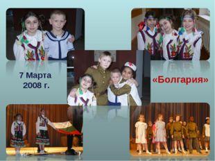 7 Марта 2008 г. «Болгария»