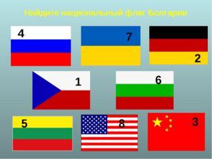 Найдите национальный флаг Болгарии 1 2 3 4 5 6 7 8