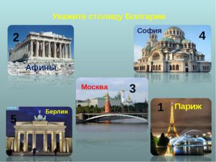 Укажите столицу Болгарии Афины Париж Берлин София Москва 1 2 3 4 5