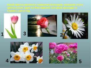 Какой цветок является символом Болгарии, название этого цветка носит один из