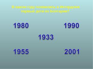 В каком году появились в Интердоме первые дети из Болгарии?