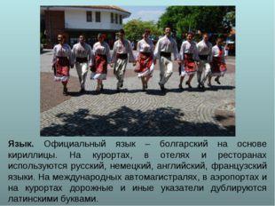 Язык. Официальный язык – болгарский на основе кириллицы. На курортах, в отеля