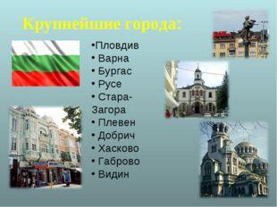 Крупнейшие города: Пловдив Варна Бургас Русе Стара-Загора Плевен Добрич Хаско