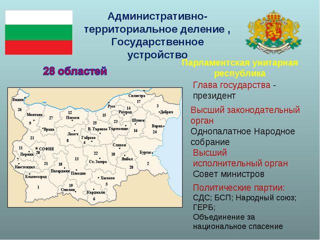 Административно-территориальное деление , Государственное устройство Парламен...