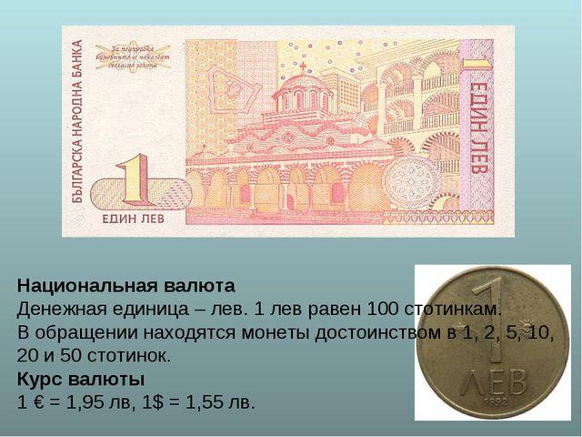 Национальная валюта Денежная единица – лев. 1 лев равен 100 стотинкам. В обра...