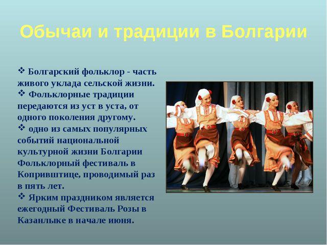 Обычаи и традиции в Болгарии Болгарский фольклор - часть живого уклада сельск...