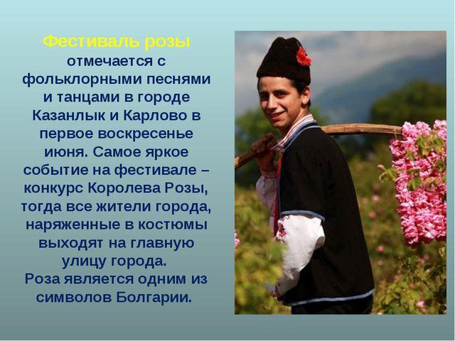 Фестиваль розы отмечается с фольклорными песнями и танцами в городе Казанлык...