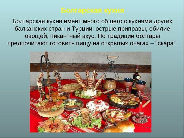 Болгарская кухня Болгарская кухня имеет много общего с кухнями других балканс...