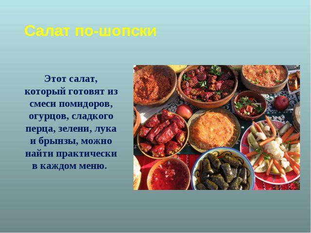 Салат по-шопски Этот салат, который готовят из смеси помидоров, огурцов, слад...