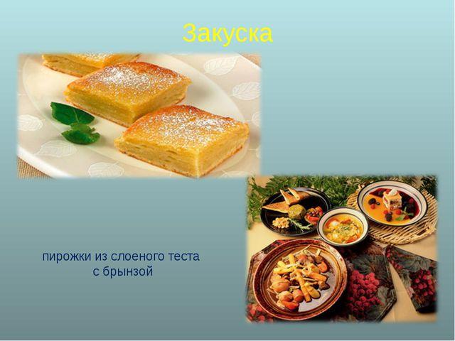 Закуска пирожки из слоеного теста с брынзой