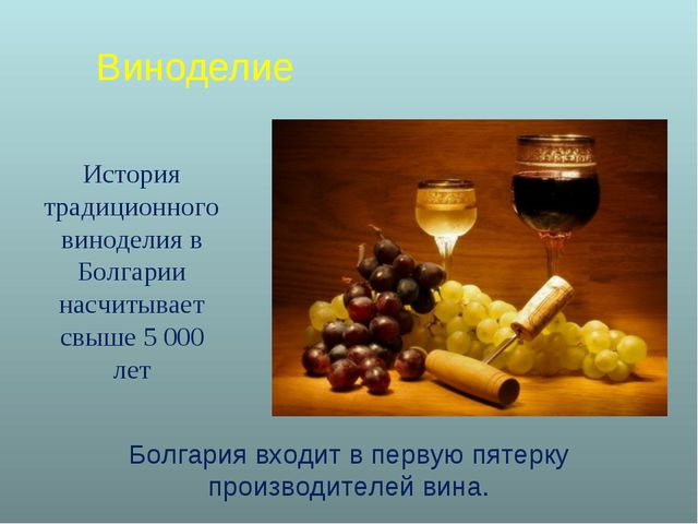 Виноделие История традиционного виноделия в Болгарии насчитывает свыше 5 000...