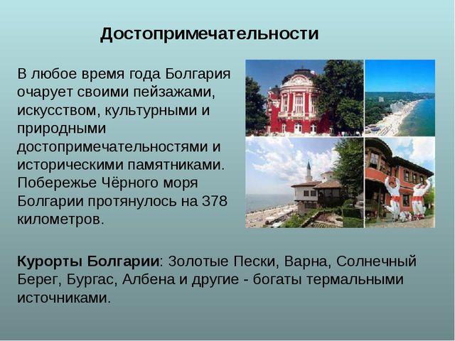Достопримечательности В любое время года Болгария очарует своими пейзажами, и...