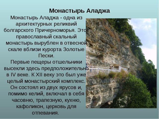 Монастырь Аладжа Монастырь Аладжа - одна из архитектурных реликвий болгарског...