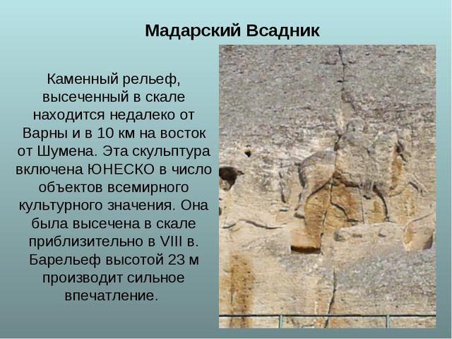 Мадарский Всадник Каменный рельеф, высеченный в скале находится недалеко от В...