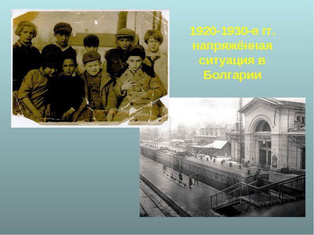 1920-1930-е гг. напряжённая ситуация в Болгарии