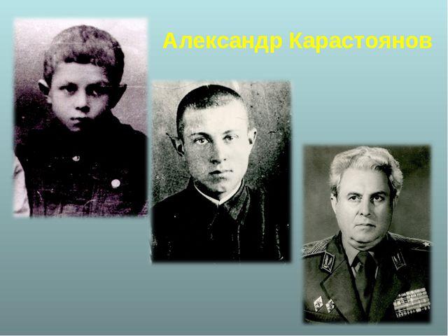 Александр Карастоянов