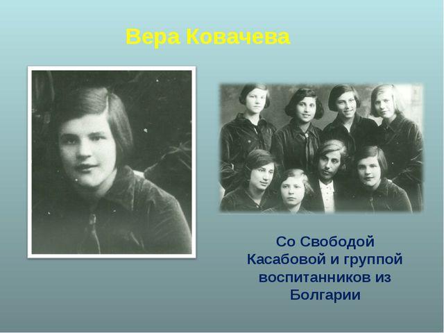 Вера Ковачева Со Свободой Касабовой и группой воспитанников из Болгарии