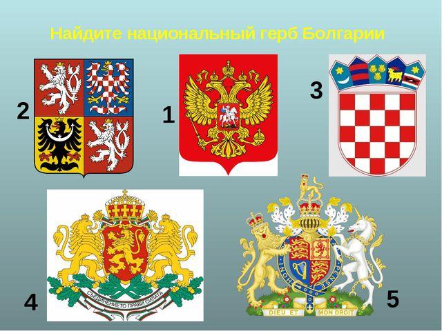 Найдите национальный герб Болгарии 1 2 3 4 5