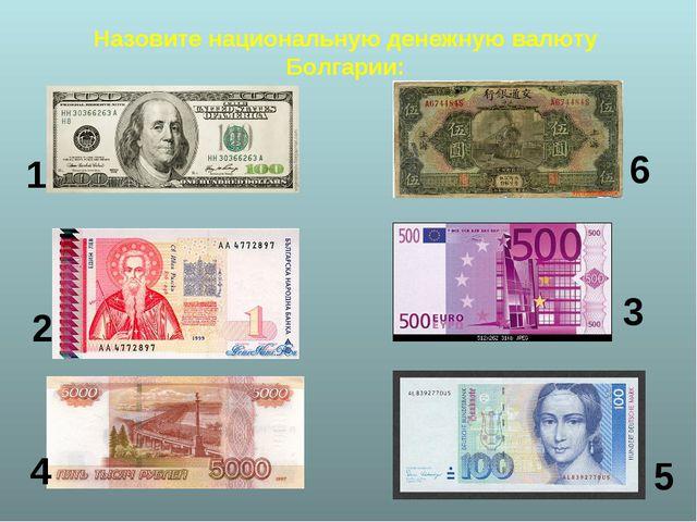 Назовите национальную денежную валюту Болгарии: 1 2 3 4 5 6