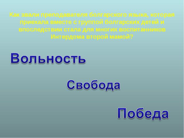 Как звали преподавателя болгарского языка, которая приехала вместе с группой...